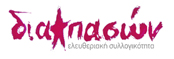 διαπασών  logo